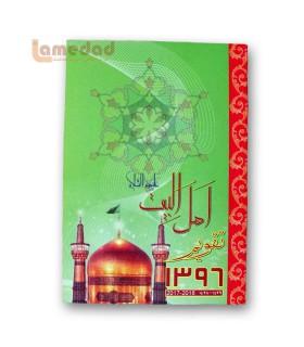 تقویم جیبی اهل بیت 1396