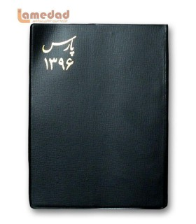 تقویم جیبی پارس 1396