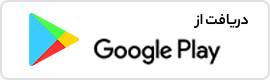 دانلود اپلیکشین آندروید از گوگل پلی